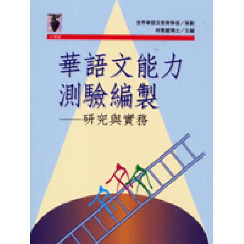 華語文能力測驗編製-研究與實務