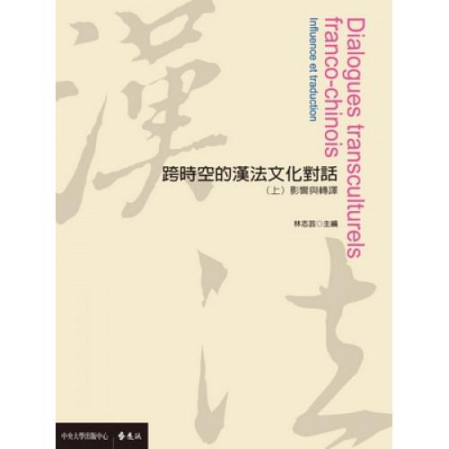 跨時空的漢法文化對話(上):影響與轉譯