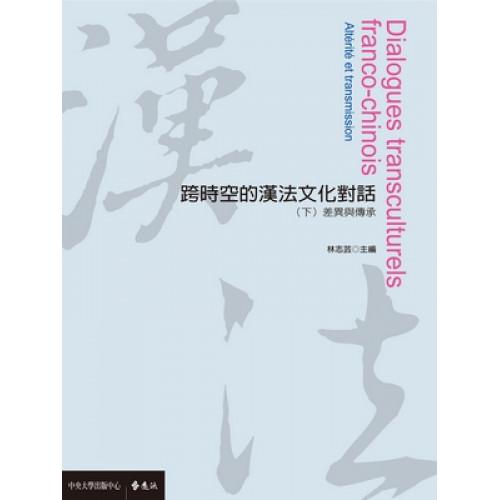 跨時空的漢法文化對話(下):差異與傳承