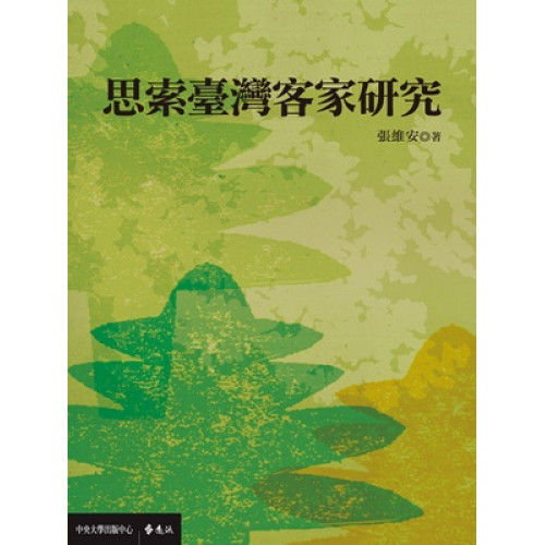 思索臺灣客家研究
