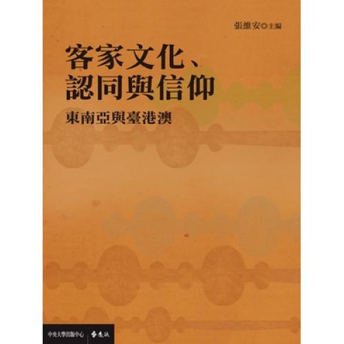客家文化、認同與信仰:東南亞與臺港澳