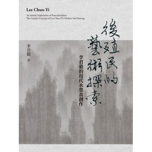 後殖民的藝術探索:李君毅的現代水墨畫創作