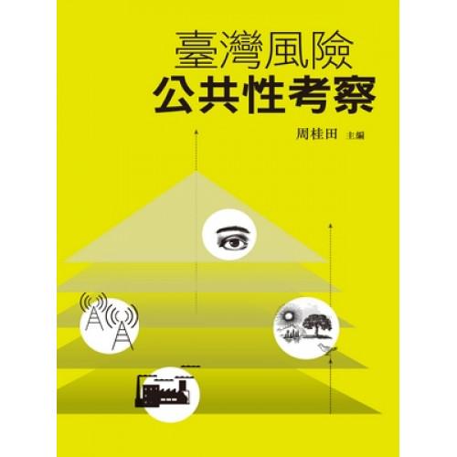 臺灣風險公共性考察
