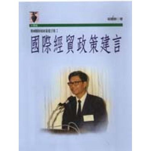 梁國樹財經政策建言集2/國際經貿政策建言