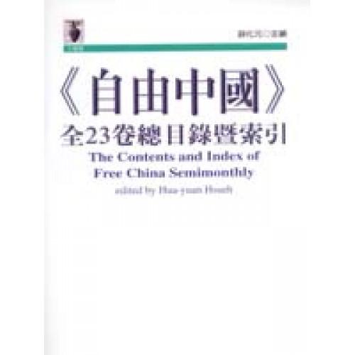 《自由中國》全23卷總目錄暨索引