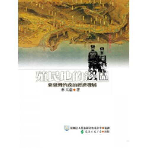 殖民地的邊區:東臺灣的政治與經濟發展
