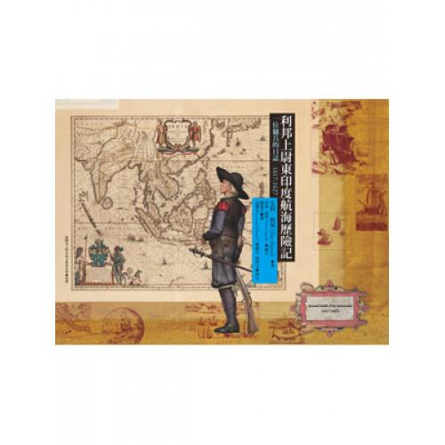 利邦上尉東印度航海歷險記:一位傭兵的日誌1617-1627