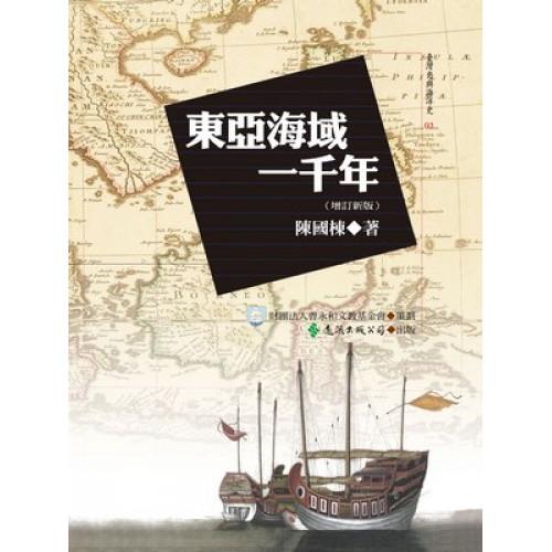 東亞海域一千年(增訂新版)