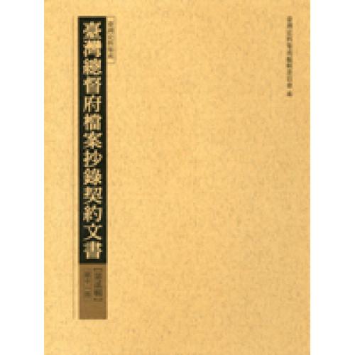 台灣總督府檔案抄錄契約文書第貳輯(11-18全套8冊)