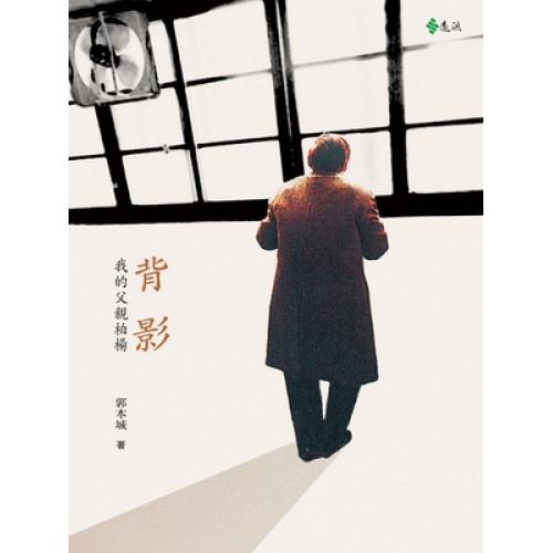 背影:我的父親柏楊