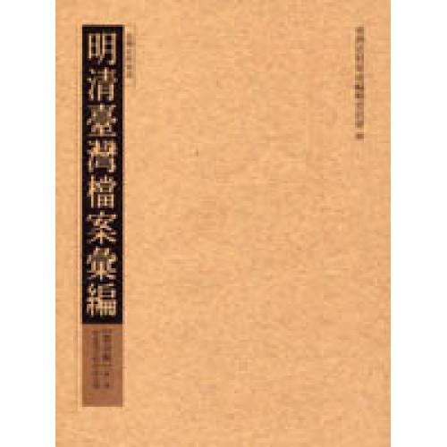 明清臺灣檔案彙編-第肆輯(全25冊)