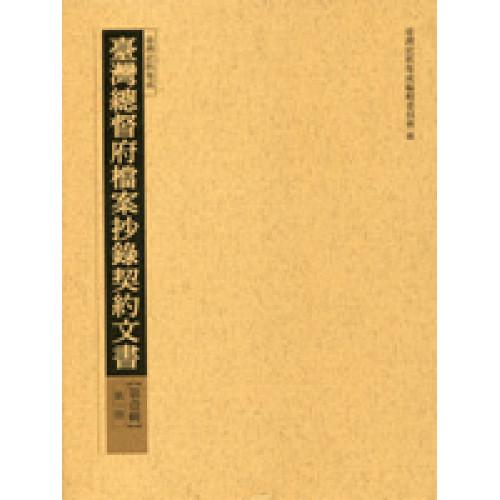 臺灣總督府檔案抄錄契約文書—第壹輯(全10冊)