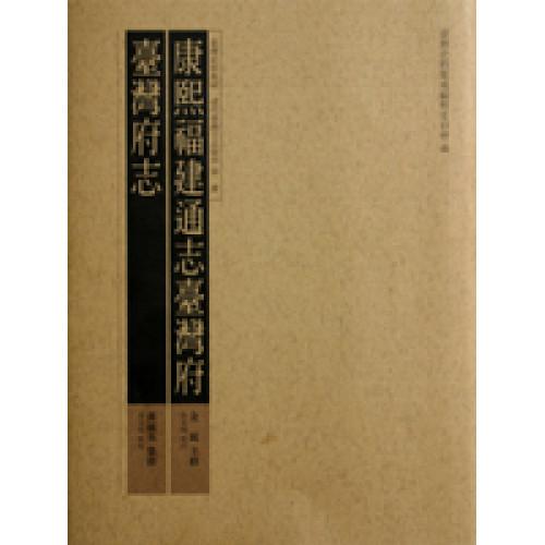 清代臺灣方志彙刊(一)第1~12冊(全12冊)