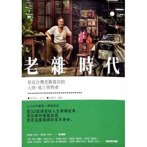 老雜時代-看見台灣老雜貨店的人情、風土與物產
