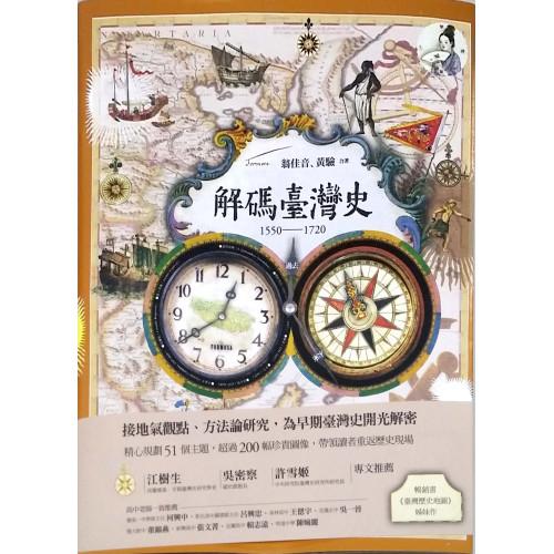 解碼台灣史1550-1720