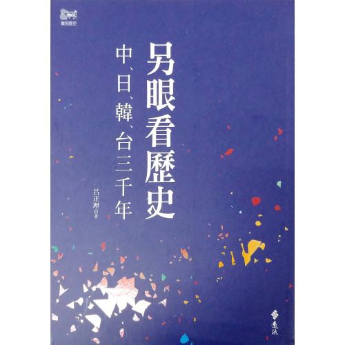 另眼看歷史:中、日、韓、台三千年