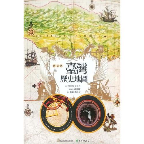 台灣歷史地圖 增訂版
