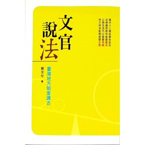 文官說法-台灣地方制度講古
