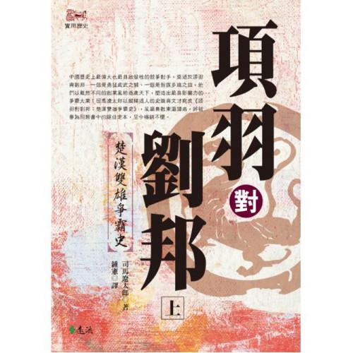 項羽對劉邦:楚漢雙雄爭霸史(上) (平裝版)(KOU TO RYUHO)
