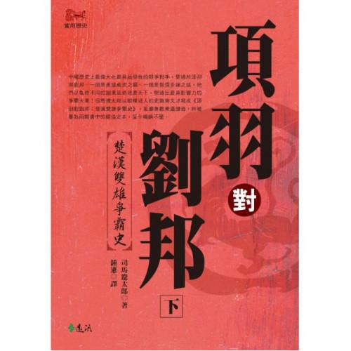 項羽對劉邦:楚漢雙雄爭霸史(下) (平裝版)(KOU TO RYUHO)