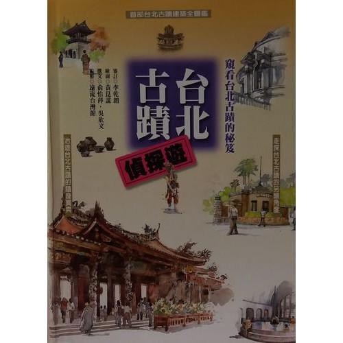 台北古蹟偵探遊