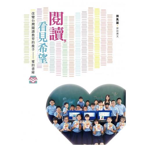 閱讀,看見希望:改變台灣閱讀教育的推手──愛的書庫