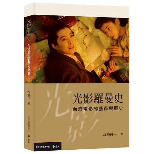 光影羅曼史:台港電影的藝術與歷史
