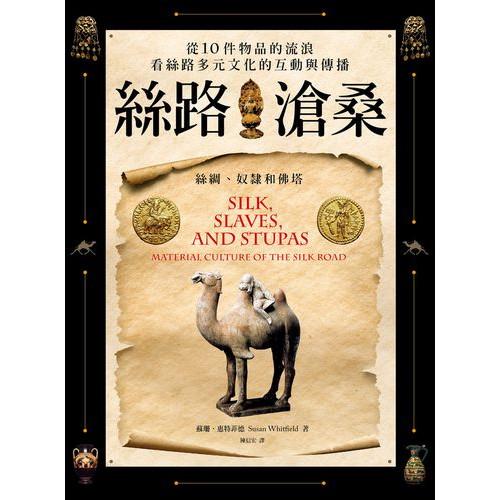 絲路滄桑:從10件物品的流浪看絲路多元文化的互動與傳播(Silk,Slaves,and Stupas)