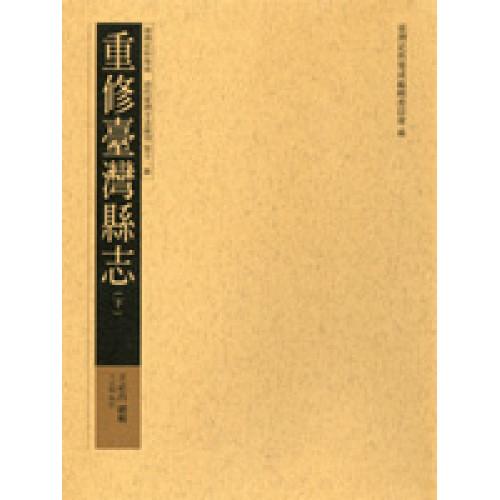 重修臺灣縣志(下)