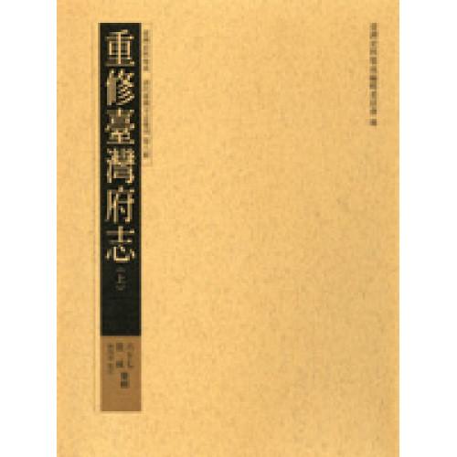 重修臺灣府志(上)
