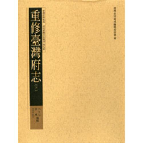 重修臺灣府志(下)