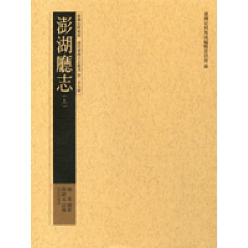 澎湖廳志(上)