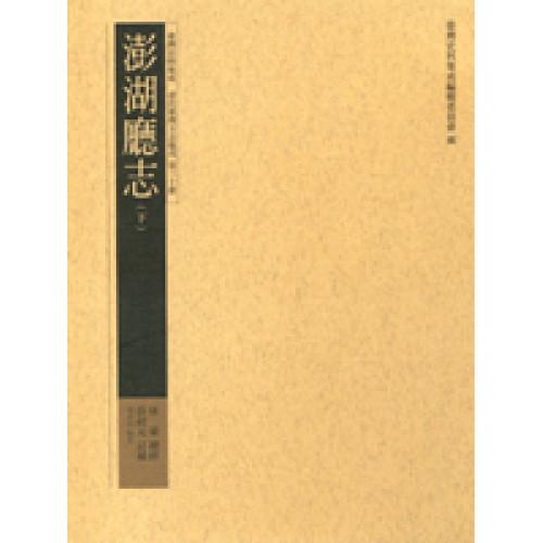澎湖廳志(下)
