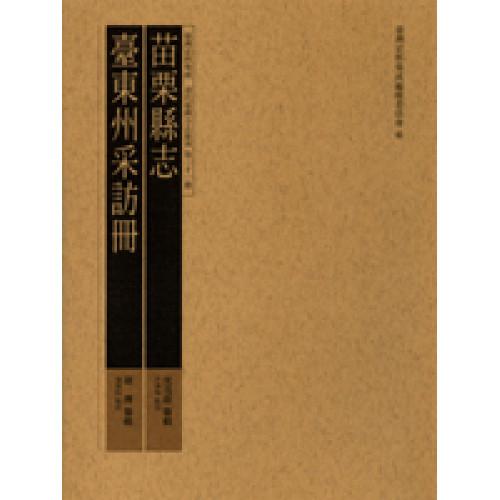 苗栗縣志、臺東州采訪冊