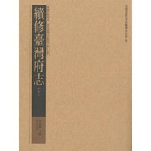 續修臺灣府志(上)
