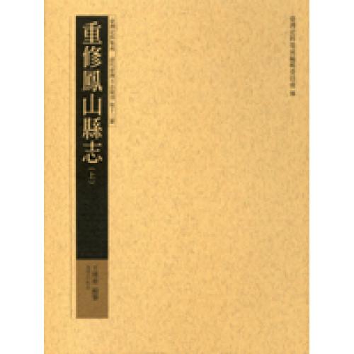 續修臺灣府志(中)