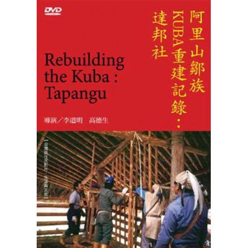 阿里山鄒族KUBA重建記錄: 達邦社Rebuilding the Kuba: Dabang
