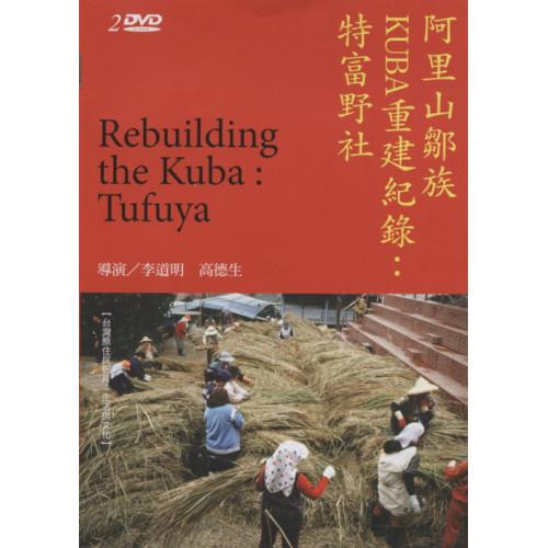 阿里山鄒族KUBA重建記錄: 特富野社Rebuilding the Kuba: Tufuya
