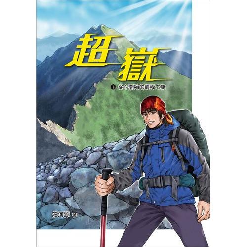 超嶽1:從心開始的巔峰之旅
