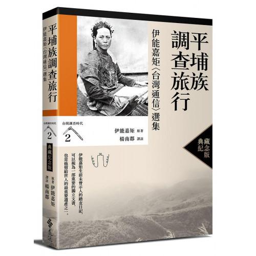 平埔族調查旅行: 伊能嘉矩台灣通信選集 (典藏紀念版)