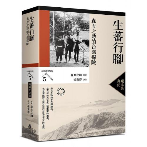 生蕃行腳: 森丑之助的台灣探險 (典藏紀念版)