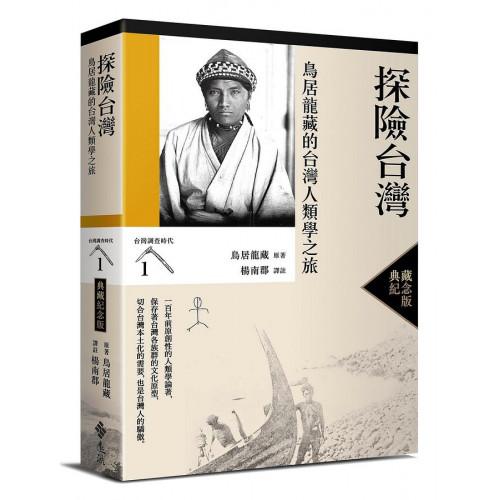 探險台灣: 鳥居龍藏的台灣人類學之旅 (典藏紀念版)