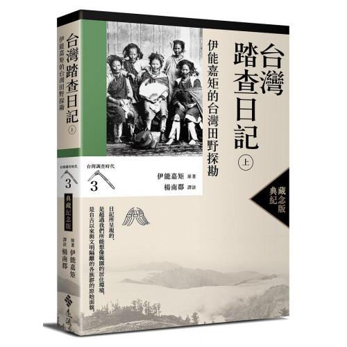台灣踏查日記 上: 伊能嘉矩的台灣田野探勘 (典藏紀念版)