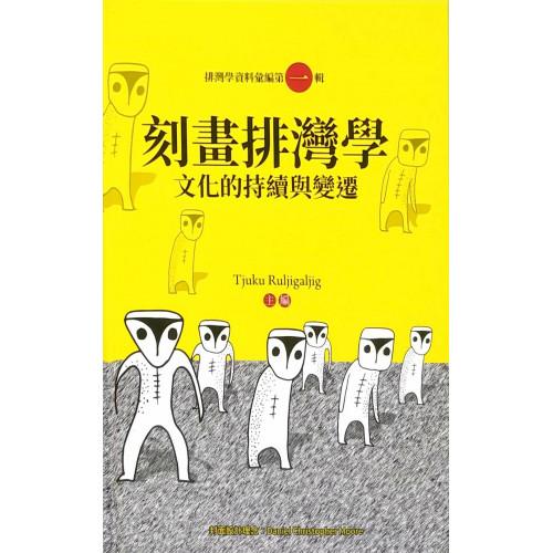 排灣學資料彙編第一輯:刻劃排灣學-文化的持續與變遷
