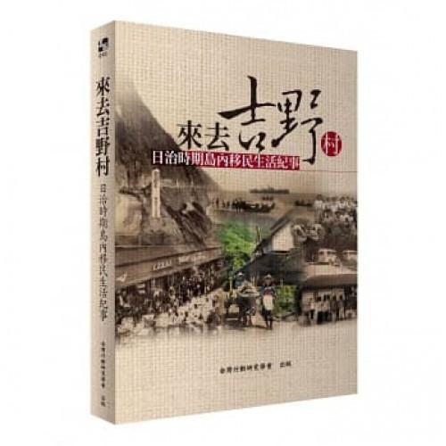 來去吉野村:日治時期島內移民生活紀事