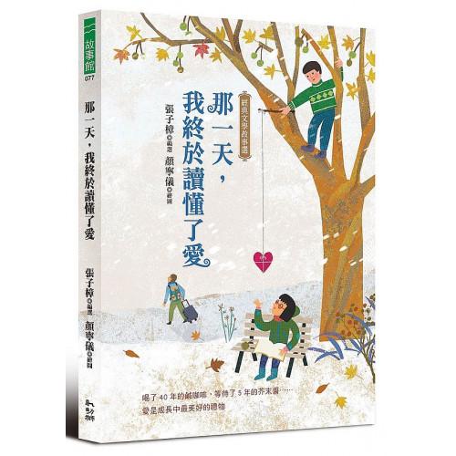 那一天,我終於讀懂了愛─經典文學故事選
