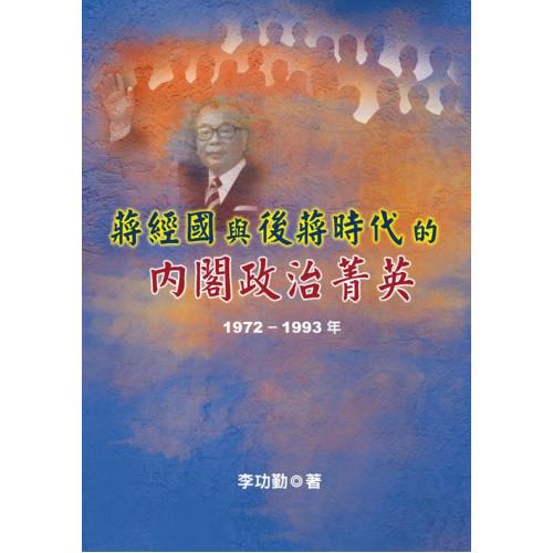 蔣經國與後蔣時代的內閣政治菁英{1972~1993年}