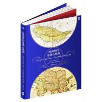 被誤解的台灣古地圖:用100+幅世界古地圖,破解12~18世紀台灣地理懸案&歷史謎題