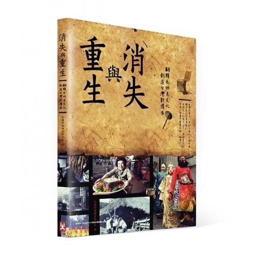 消失與重生:翻轉在地老文化,創造台灣新價值