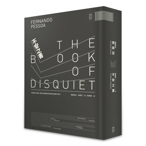 不安之書:《惶然錄》全譯本,葡萄牙國寶級作家佩索亞經典代表作(精裝)